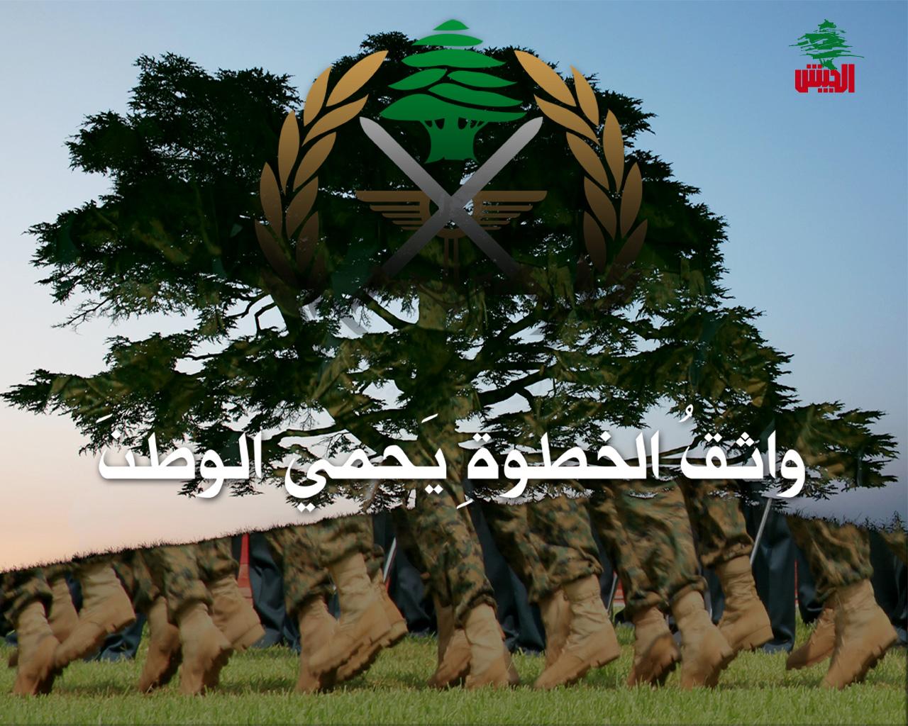 Lebanese Army - Watheq